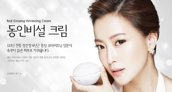 Korean Skin Whitening - Red Ginsen Whitening Cream